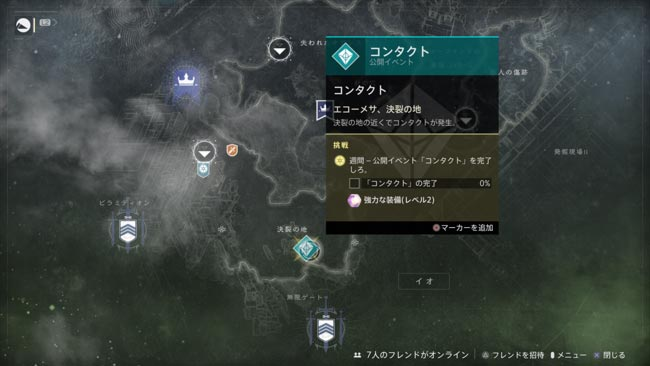 destiny2-season11-quest3-io