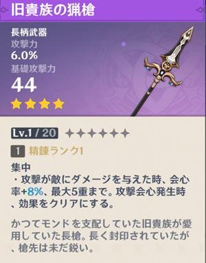 gensin-weapon-kizoku-4