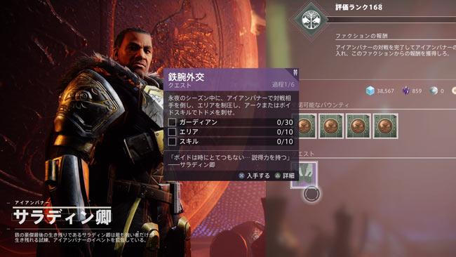 destiny2-s14-ironbanner-que