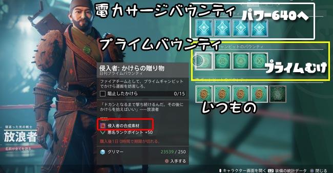 destiny2drifter02