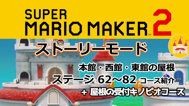 mariomaker2stage9
