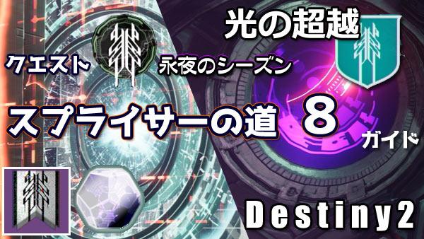 destiny2-2021-0630-0