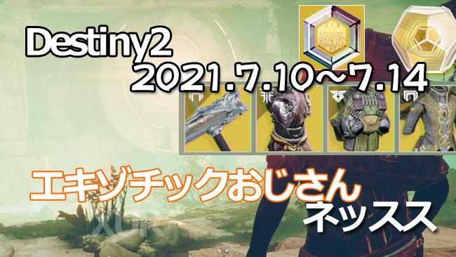 destiny2-xur-2021-0710