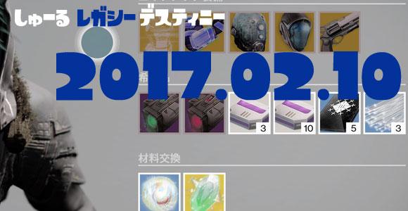 Destiny_20170210
