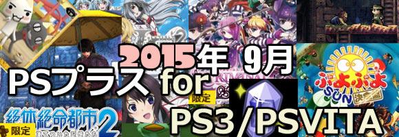 20150902PSN_PS3