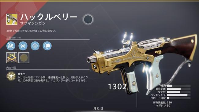 destiny2-xur-2021-00703