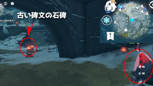 genshin-v12-quest6-2-3