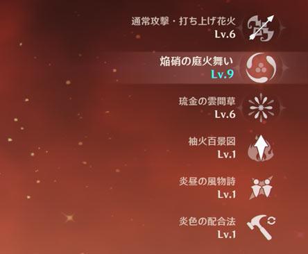 genshin-update-2-0-yoimiya