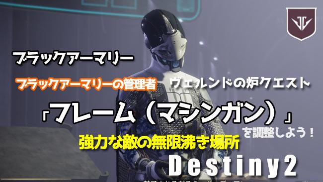 destiny2blackquest01_0