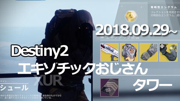 XUR20180929