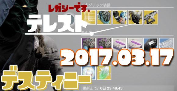 Destiny_20170317