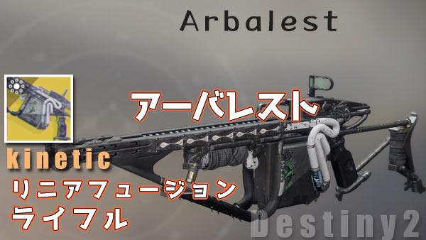 destiny2exotic_034s6