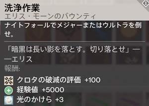 DLC_day1212_senjousagyou