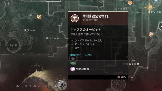 destiny2season7quest2yajuu1