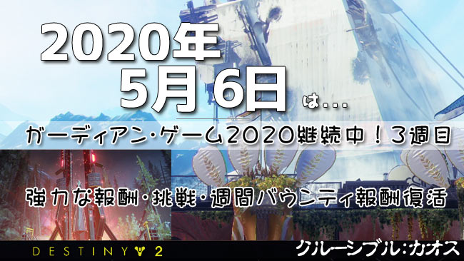 destiny2-2020-05-06