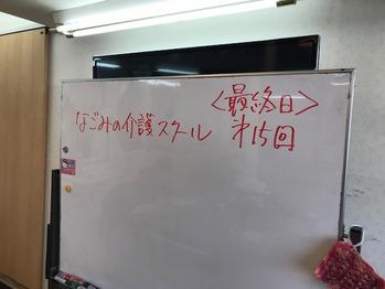 最終日13 (1)