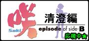 OuenKiyosumi