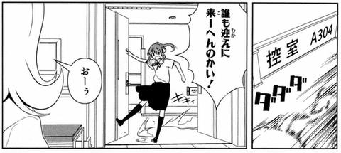 姫松1回戦