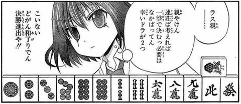 姫子2巡目