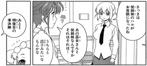 6日目姫松夜