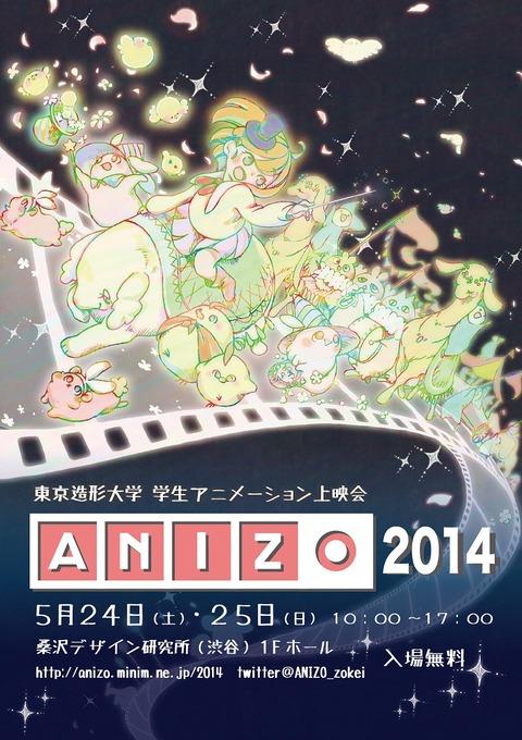 ANIZO2014_poster_web