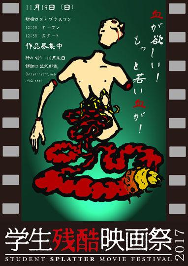 残酷映画祭2017