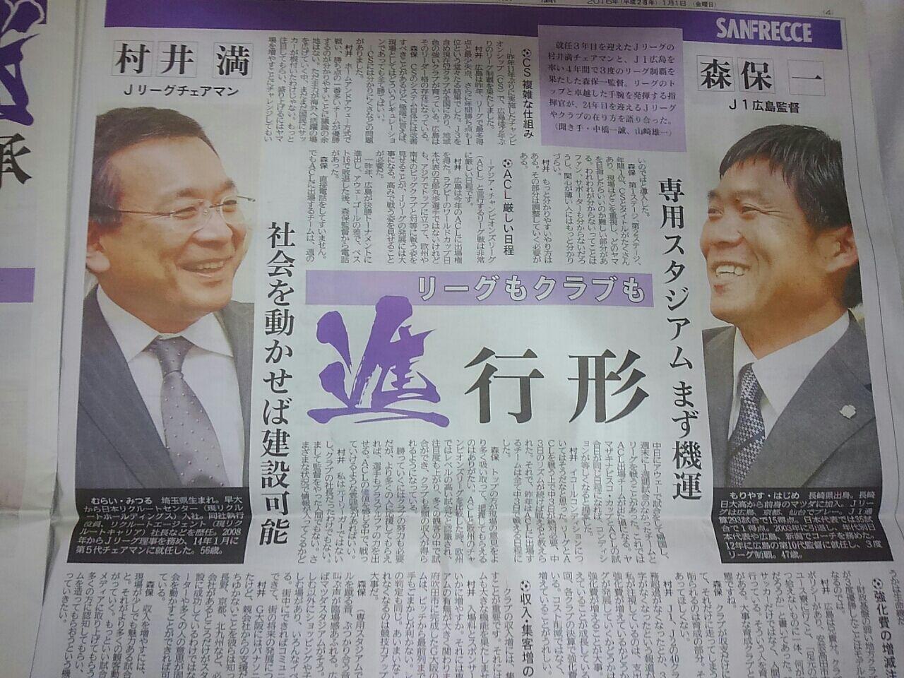 中国 新聞 サンフレッチェ