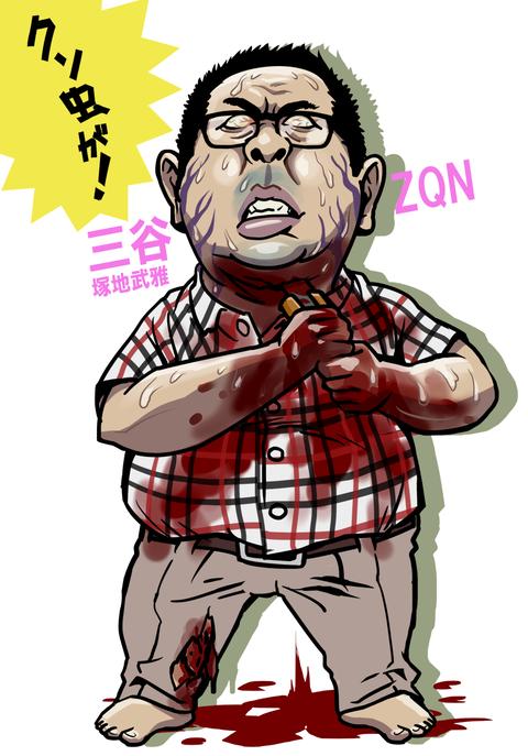 三谷ZQN