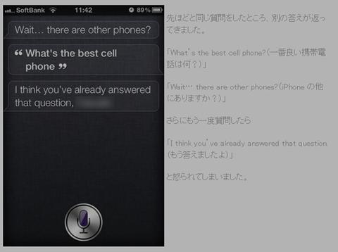iPhone を声で操作できる賢い