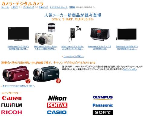 jp  カメラ・デジタルカメラ   家電 カメラ