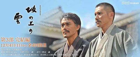NHK 松山放送局|スペシャルドラマ 坂の上の雲