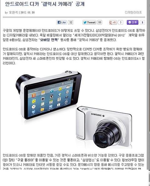 サムスンのアンドロイド搭載カメラが韓国で話題に