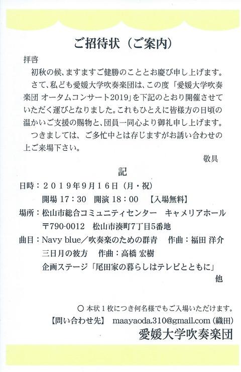 2019-09-16_120147-01