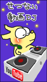★YouTube切ない動画DJ