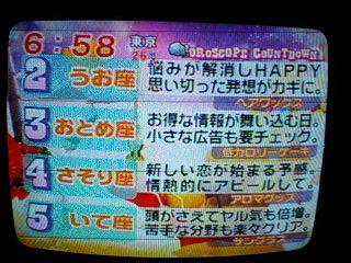占い フジ テレビ
