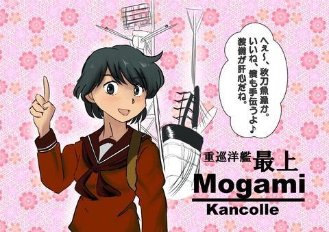 171027_mogami