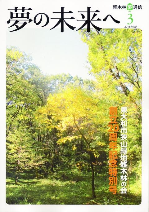 10周年記念誌表紙028