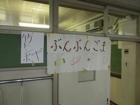 s-2_雑木林の会は教室で店開き