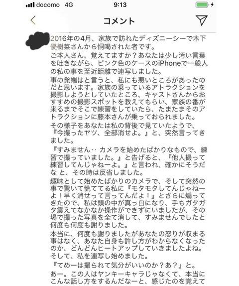 フジモン ディズニー マナー恫喝動画 (6)