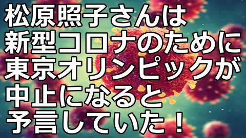 東京オリンピック 中止 予言 松原照子 (4)