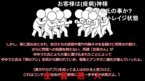 ゆゆうた 炎上「恒心教」 (3)