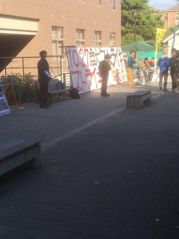 京都大学がストライキ強行で占拠...