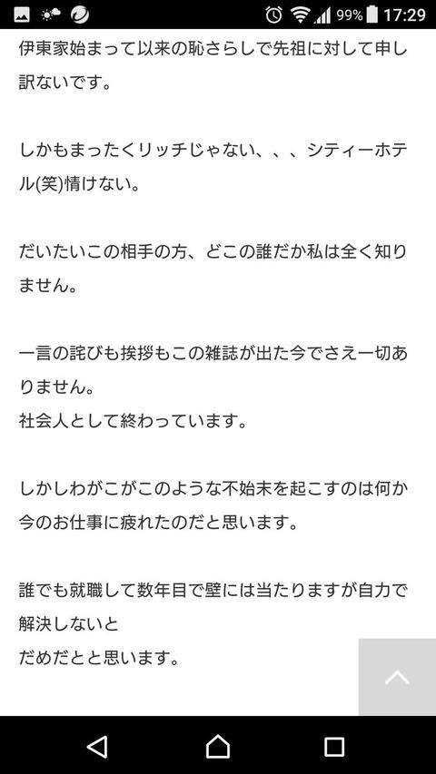 伊東紗冶子3