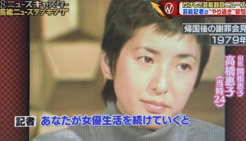 高橋恵子の宗教」真如苑の逃避行失踪事件スキャンダル (4)