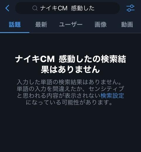 ナイキ反日CM動画で炎上 (1)