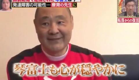 琴富士偽装結婚 (4)