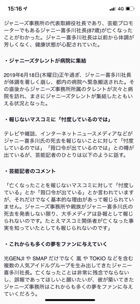 ジャニー喜多川が死去 (1)