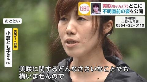 小倉美咲ちゃん 霊視 (2)