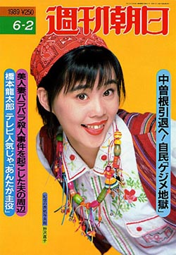 野沢直子4