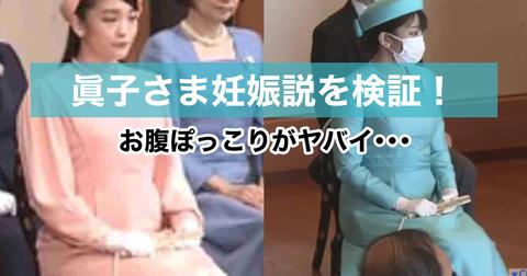 眞子様の妊娠説 (1)